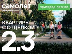 ЖК «Пригород Лесное» Квартиры от 2,3 млн рублей с отделкой!